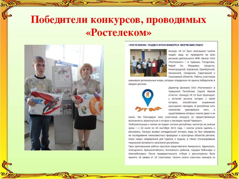 Победители конкурсов, проводимых «Ростелеком»