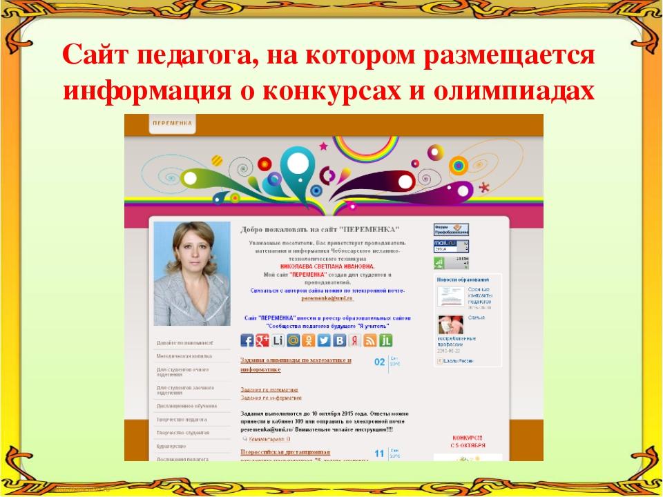 Сайт педагога, на котором размещается информация о конкурсах и олимпиадах