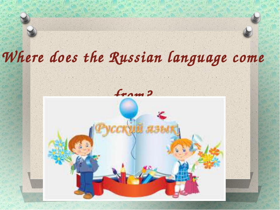 Where does the Russian language come from?