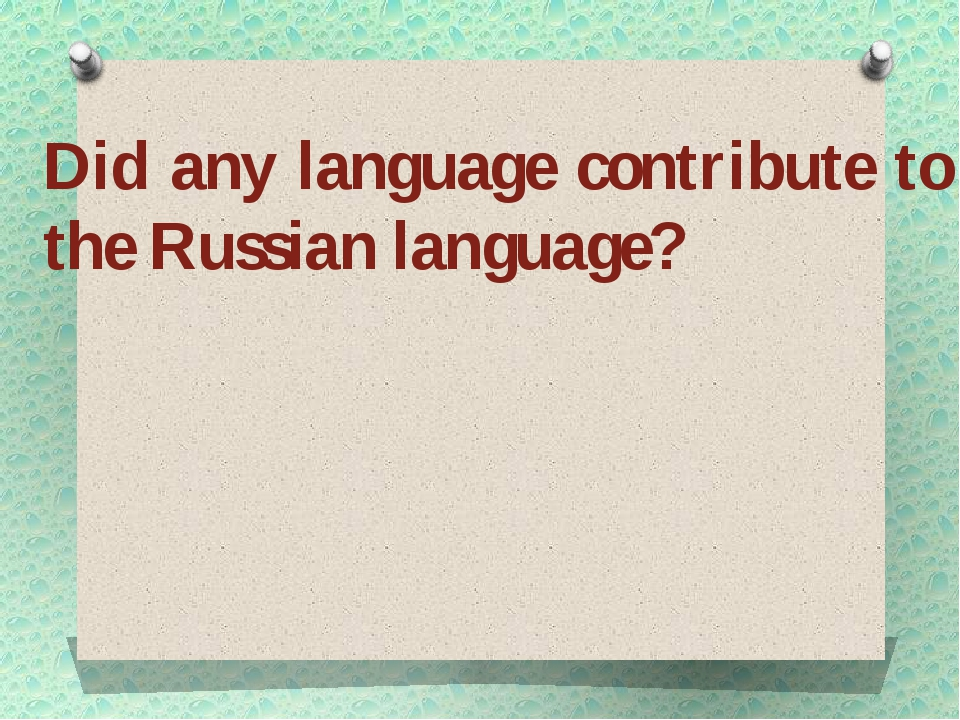 Did any language contribute to the Russian language?