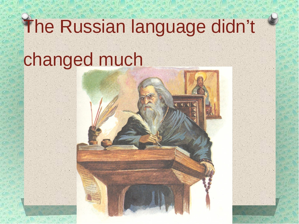 The Russian language didn't changed much