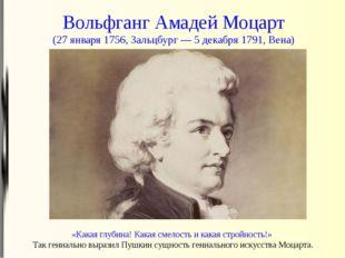 Вольфганг Амадей Моцарт (27 января 1756, Зальцбург — 5 декабря 1791, Вена) «К