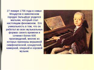 27 января 1756 года в семье Моцартов в живописном городке Зальцбург родился м