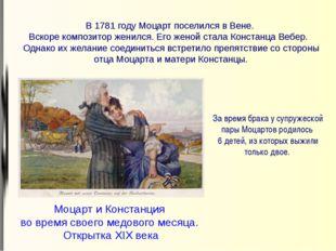 В 1781 году Моцарт поселился в Вене. Вскоре композитор женился. Его женой ста