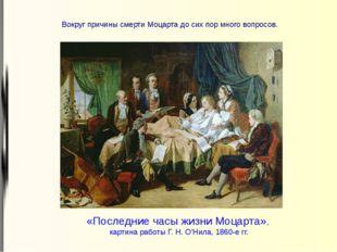 Вокруг причины смерти Моцарта до сих пор много вопросов. «Последние часы жизн