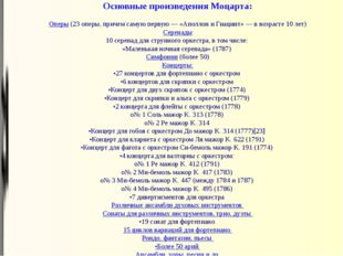 Основные произведения Моцарта: Оперы (23 оперы, причем самую первую — «Аполло
