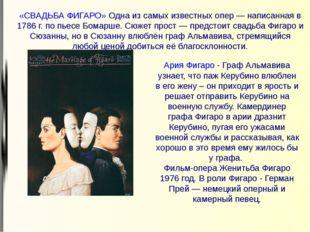 «СВАДЬБА ФИГАРО» Одна из самых известных опер — написанная в 1786 г. по пьесе