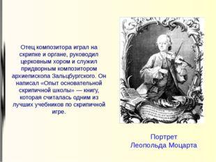 Отец композитора играл на скрипке и органе, руководил церковным хором и служи