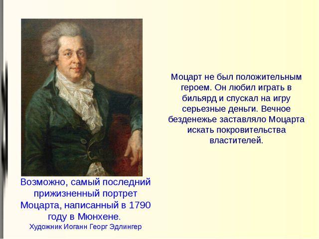 Моцарт не был положительным героем. Он любил играть в бильярд и спускал на иг...