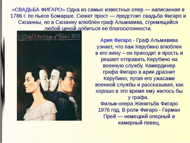 «СВАДЬБА ФИГАРО» Одна из самых известных опер — написанная в 1786 г. по пьесе...