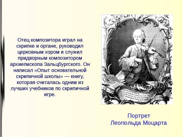 Отец композитора играл на скрипке и органе, руководил церковным хором и служи...