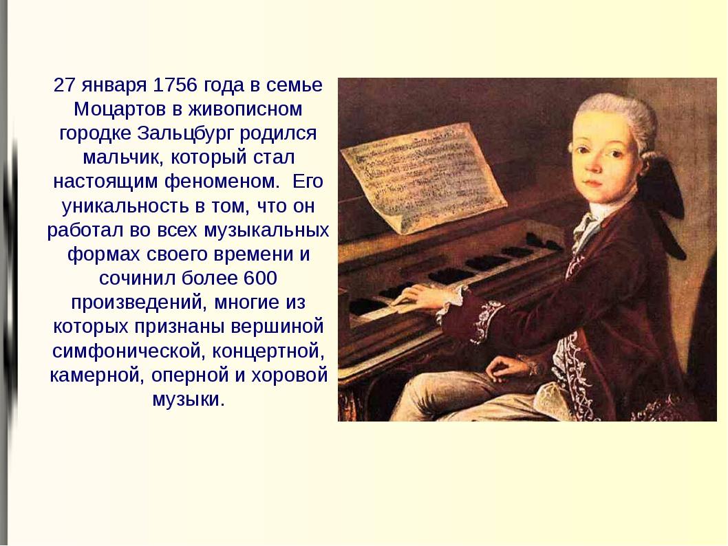 27 января 1756 года в семье Моцартов в живописном городке Зальцбург родился м...