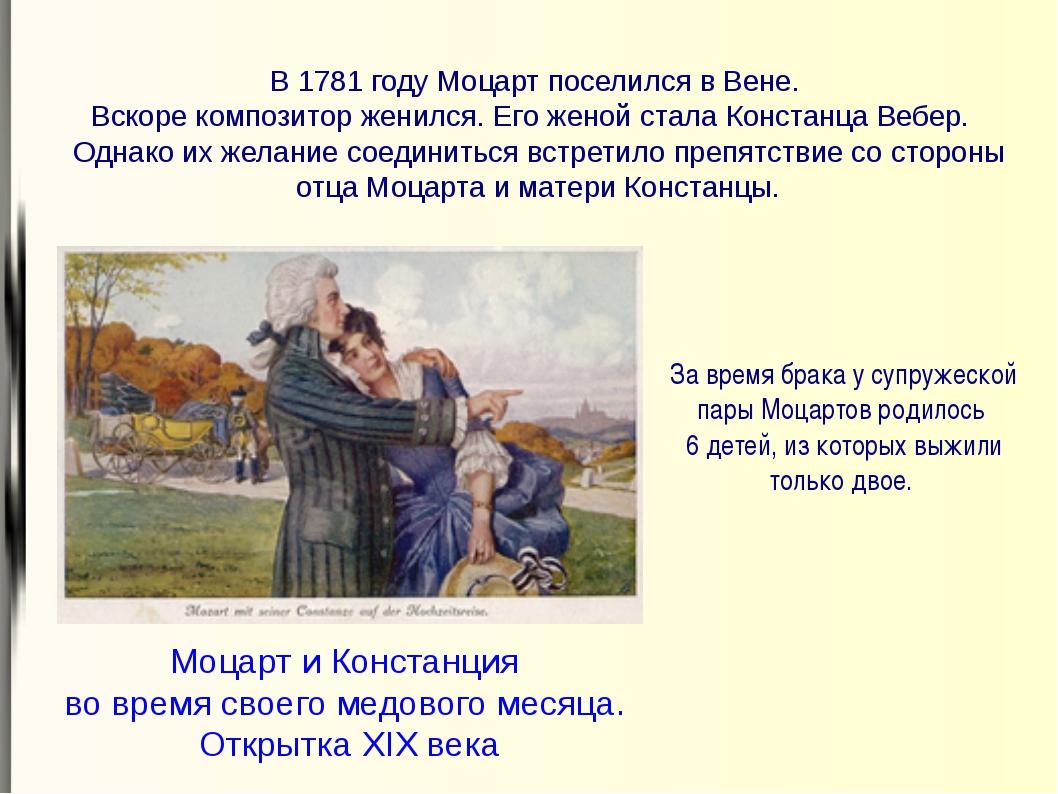 В 1781 году Моцарт поселился в Вене. Вскоре композитор женился. Его женой ста...