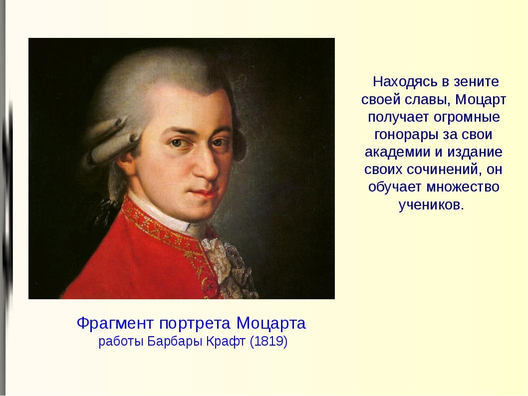 Фрагмент портрета Моцарта работы Барбары Крафт (1819) Находясь в зените своей...