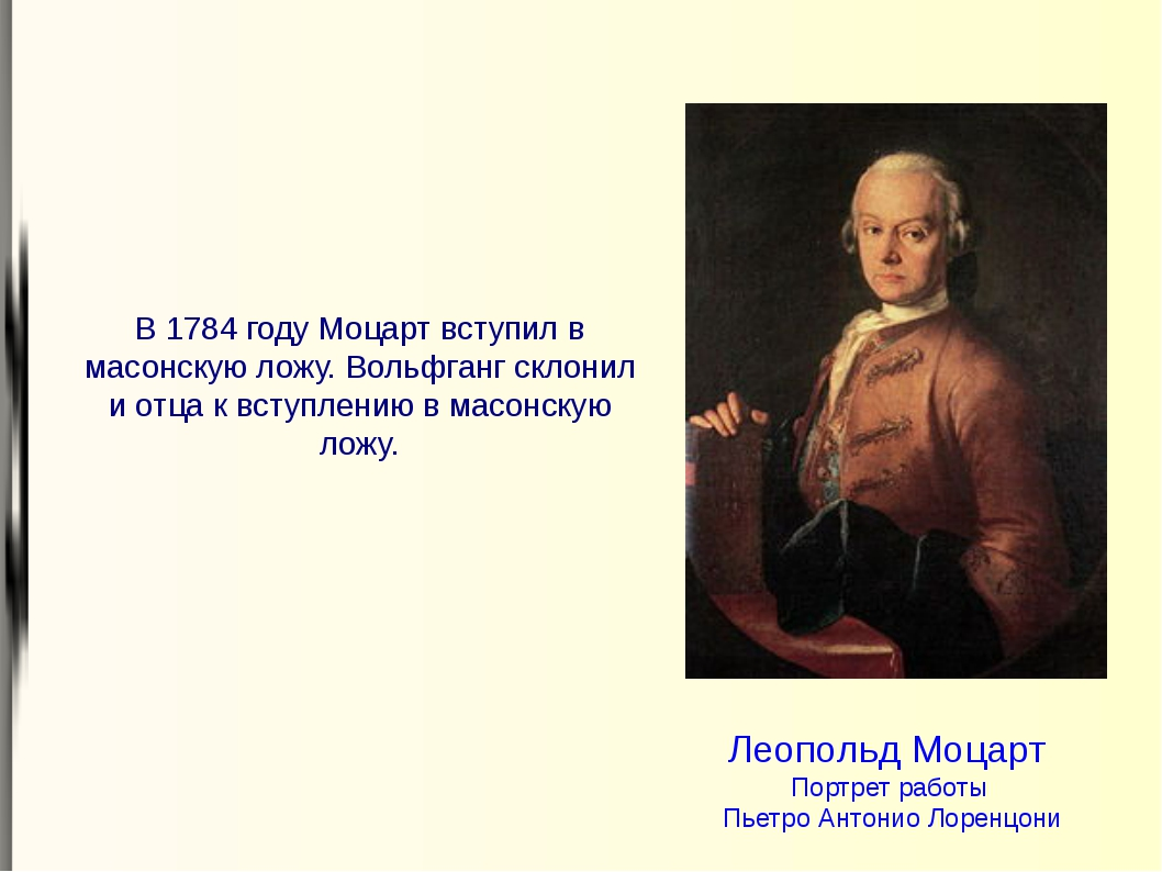 В 1784 году Моцарт вступил в масонскую ложу. Вольфганг склонил и отца к вступ...