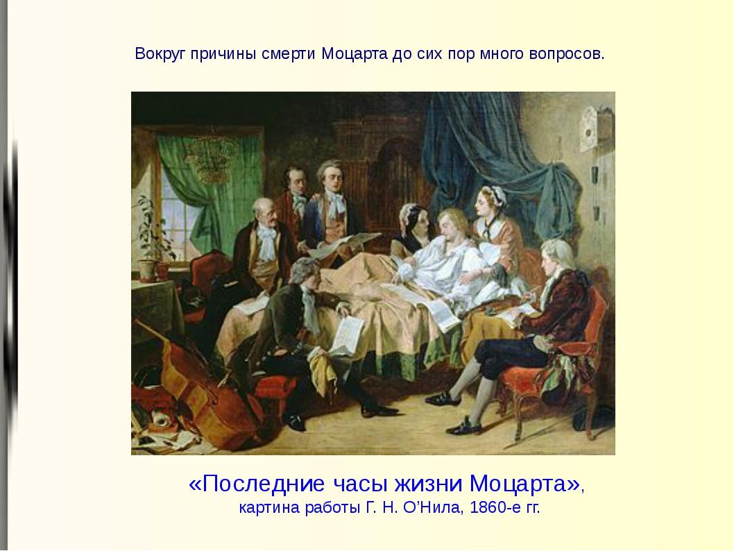 Вокруг причины смерти Моцарта до сих пор много вопросов. «Последние часы жизн...