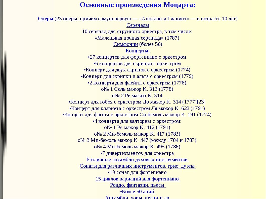 Основные произведения Моцарта: Оперы (23 оперы, причем самую первую — «Аполло...