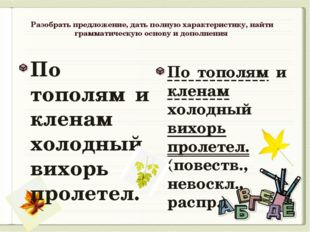 Разобрать предложение, дать полную характеристику, найти грамматическую основ