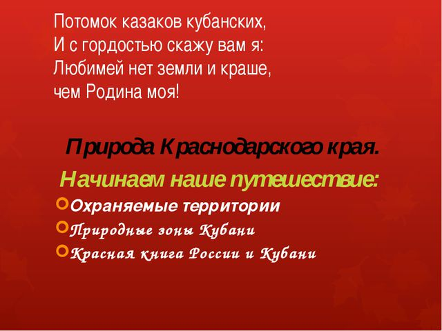 Потомок казаков кубанских, И с гордостью скажу вам я: Любимей нет земли и кра...