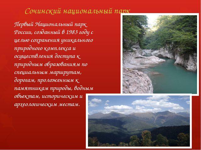 Сочинский национальный парк Первый Национальный парк России, созданный в 1983...