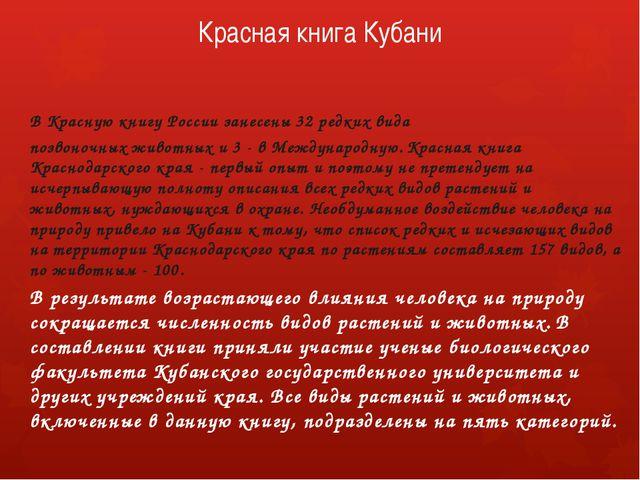 Красная книга Кубани В Красную книгу России занесены 32 редких вида позвоночн...