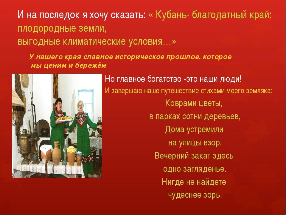 И на последок я хочу сказать: « Кубань- благодатный край: плодородные земли,...
