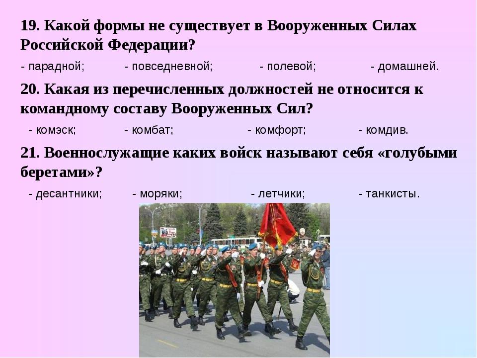 19. Какой формы не существует в Вооруженных Силах Российской Федерации? - пар...