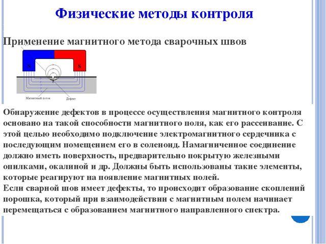 Физические методы контроля Вернуться к оглавлению Применение магнитного метод...