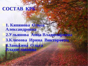 СОСТАВ КРК 1. Кяпянова Ольга Александровна 2.Ульянова Анна Владимировна 3.Кли