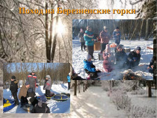 Поход на Березненские горки