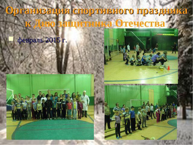 Организация спортивного праздника к Дню защитника Отечества февраль 2015 г.