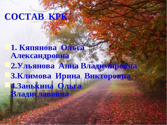 СОСТАВ КРК 1. Кяпянова Ольга Александровна 2.Ульянова Анна Владимировна 3.Кли...