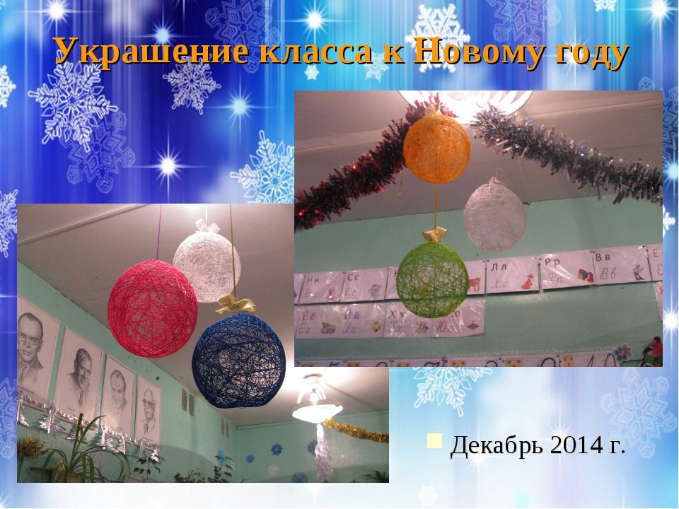 Украшение класса к Новому году Декабрь 2014 г.