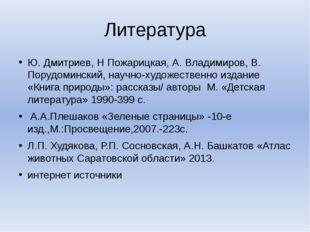 Литература Ю. Дмитриев, Н Пожарицкая, А. Владимиров, В. Порудоминский, научно