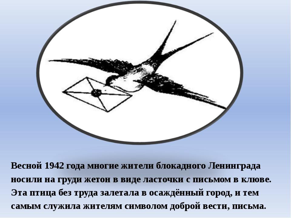 Весной 1942 года многие жители блокадного Ленинграда носили на груди жетон в...