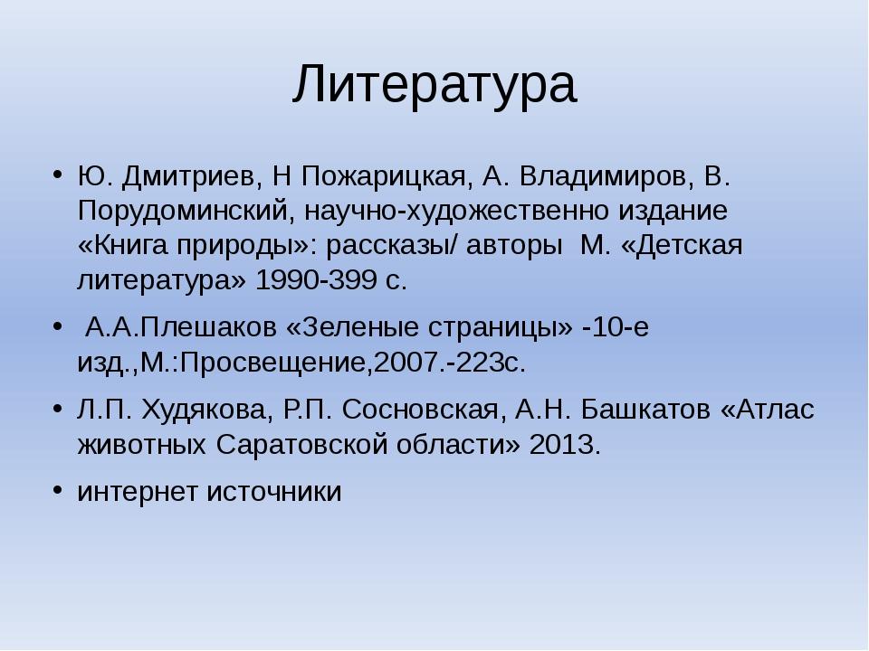 Литература Ю. Дмитриев, Н Пожарицкая, А. Владимиров, В. Порудоминский, научно...