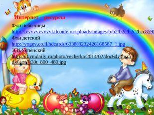 . Интернет – ресурсы Фон небылицы http://lvvvvvvvvvvl.ilconte.ru/uploads/imag