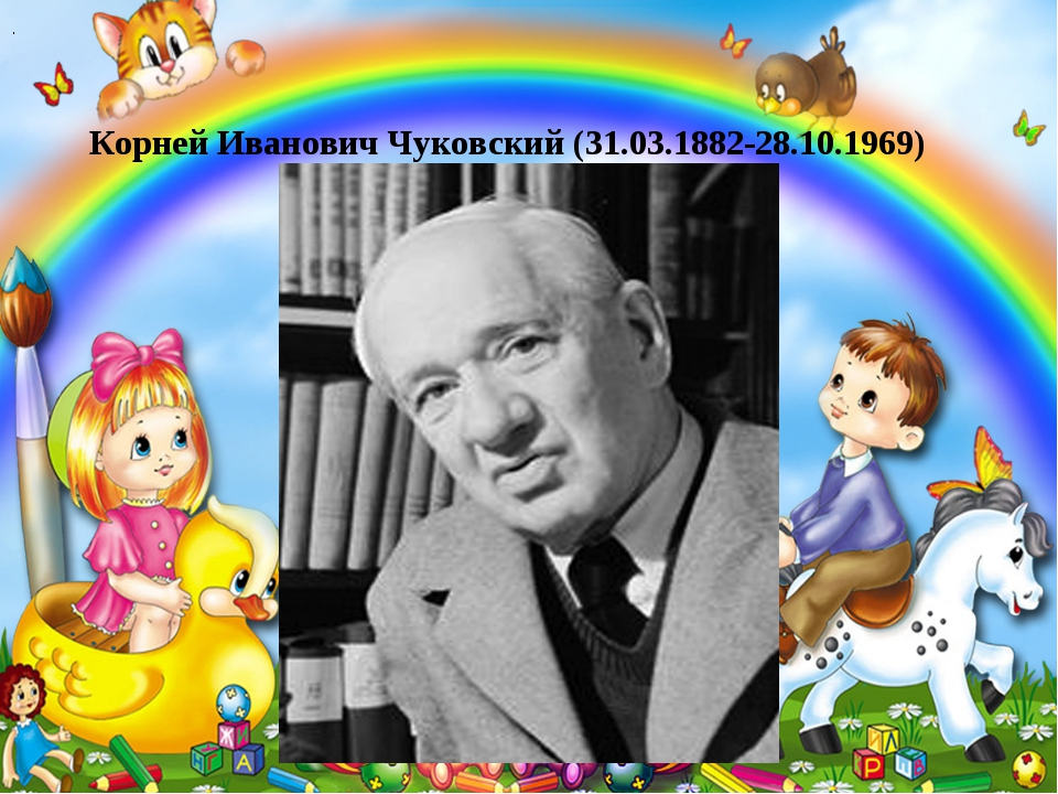 . Корней Иванович Чуковский (31.03.1882-28.10.1969)
