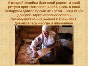 У каждой хозяйки был свой рецепт и свой ритуал приготовления хлеба. Соль