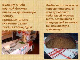 Чтобы тесто закисло и хорошо подошло, в него добавляют небольшой кусочек тест