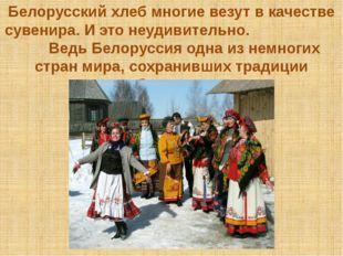 Белорусский хлеб многие везут в качестве сувенира. И это неудивительно. Ведь