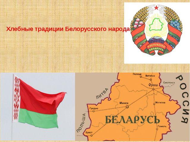 Хлебные традиции Белорусского народа