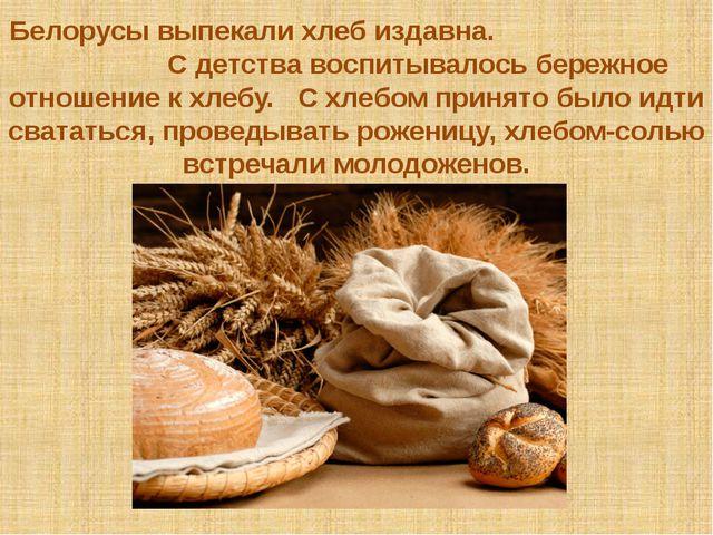 Белорусы выпекали хлеб издавна. С детства воспитывалось бережное отношение к...