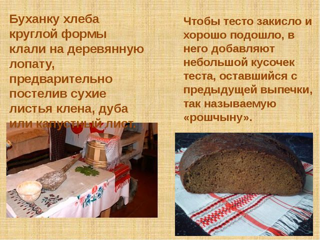 Чтобы тесто закисло и хорошо подошло, в него добавляют небольшой кусочек тест...