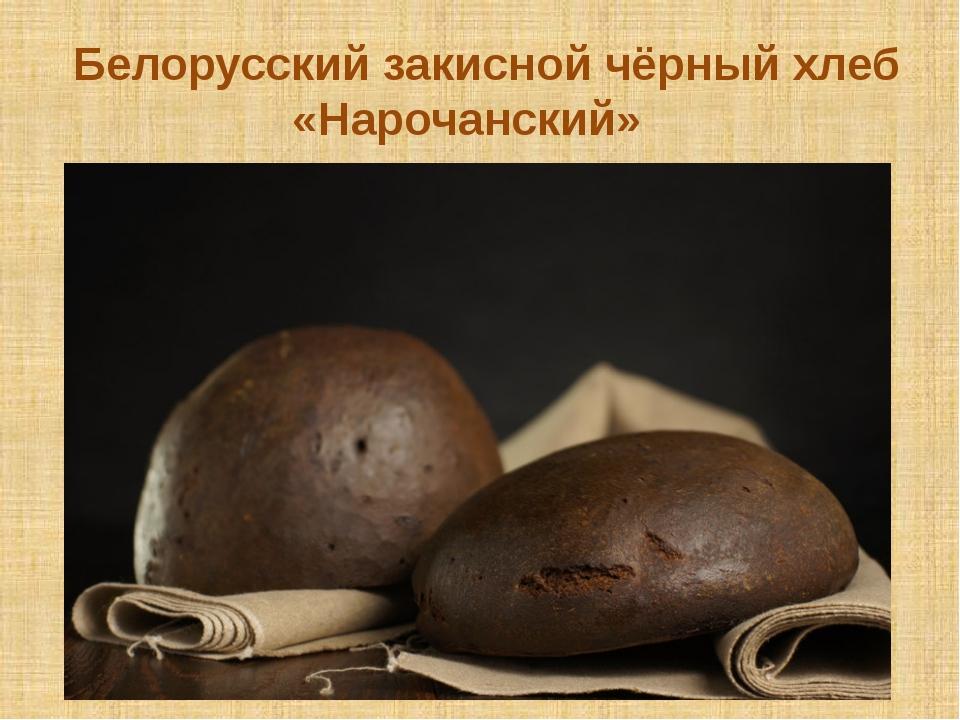 Белорусский закисной чёрный хлеб «Нарочанский»