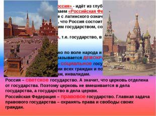 Название «Россия» - идёт из глубины веков. По другому мы её называем «Российс