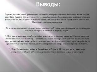 Выводы: Первым русским царём, решительно взявшимся за осуществление изменений