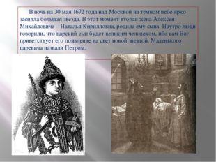 В ночь на 30 мая 1672 года над Москвой на тёмном небе ярко засияла большая з