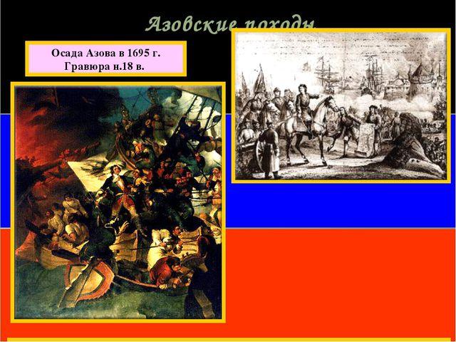 Осада Азова в 1695 г. Гравюра н.18 в. Азовские походы