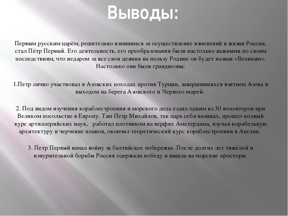 Выводы: Первым русским царём, решительно взявшимся за осуществление изменений...